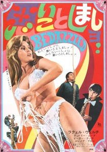 Groovy art for the Japanese poster for Bedazzled.